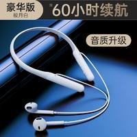 柏图 X12 挂脖式无线蓝牙耳机 豪华版