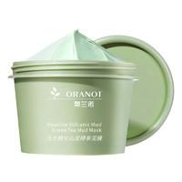 ORANOT 奥兰诺  火山泥绿茶清洁面膜 100ml