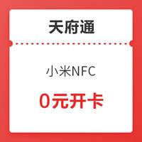 0元开卡!天府通-小米NFC正式上线