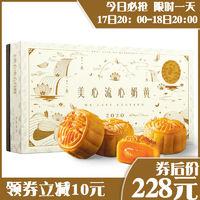 百亿补贴:美心 流心奶黄月饼礼盒 360g