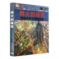 19日0点、京东PLUS会员:《伟大的建筑:图解世界闻名的奇迹》