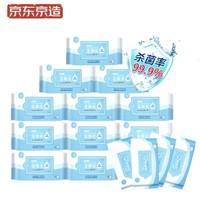 京东PLUS会员、学生专享、家庭号专享:京东京造 湿厕纸 16包组合装(40片*12包+10片*4包) *2件 +凑单品
