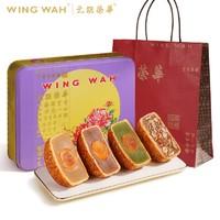 送礼佳品:WING WAH 元朗荣华 富贵喜月严选礼盒月饼 600g