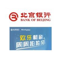 移动专享:北京银行 消费达标福利