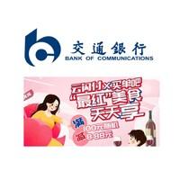 移动专享:交通银行 X 中山公园/新天地等 上海商圈餐饮满减