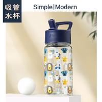 simple modern 儿童水杯吸管杯子 480ml