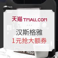 促销活动:天猫 汉斯格雅官方旗舰店 金秋家装季
