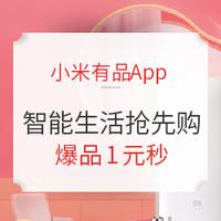 移动专享、促销活动:小米有品App 家装季 智能生活抢先购