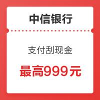 移动专享:中信银行 刷卡福利节支付刮现金