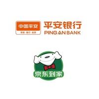 微信专享:平安银行 X 京东到家  微信支付优惠