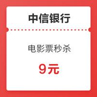中信银行 X 网票网 电影票秒杀