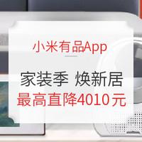 移动专享、促销活动:小米有品App 家装季 击穿底价焕新居