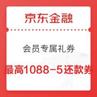 移动端:京东金融 会员领专属礼券