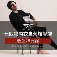 促销活动:京东 七匹狼自营旗舰店 内衣男人节