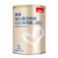 天猫U先:贝因美 菁爱 幼儿配方奶粉 3段 200g罐装