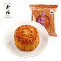 新雅 上等伍仁月饼 100g 广式月饼 中秋散装 中华老字号 上海特产