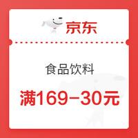 优惠券码:京东 食品饮料 满169-30元优惠券