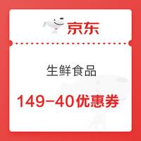 好价汇总:京东 149-40 生鲜食品