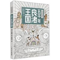 五千年良渚王国