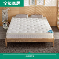 QuanU 全友 105069 双功能软硬两用床垫 1.8m床