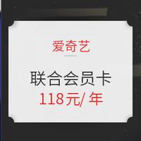 促销活动:爱奇艺黄金会员年卡+京东PLUS会员年卡/喜马拉雅年卡