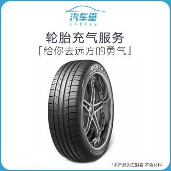 汽車堂聯盟 輪胎充氣服務 僅限5座車使用
