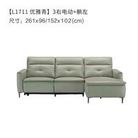 20日16点:KUKa 顾家家居 DK.6018 意式轻奢真皮电动沙发 1.5无+3右电动+躺左