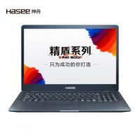 Hasee 神舟 精盾U65A1 畅玩版 15.6英寸笔记本电脑(i5-10210U、8GB、512GB、MX350)