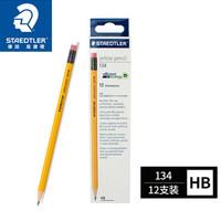 STAEDTLER 施德楼 134黄色木杆铅笔橡皮 黄杆经典铅笔 HB/2B 134 HB 12支/盒装 *3件