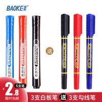 BAOKE 宝克 MP3911可加墨 速干易擦标记笔 3支彩色白板笔(黑红蓝各1支)