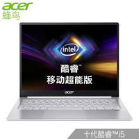 百亿补贴:acer 宏碁 Swift3 蜂鸟3 SF313 移动超能版 13.5英寸笔记本电脑(i5-1035G4、16GB、512GB)