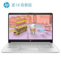 百亿补贴:HP 惠普 星14S 青春版 14英寸笔记本电脑(R7-4700U、16GB、512GB)