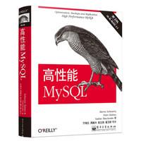 京东PLUS会员:《高性能MySQL》(第3版)