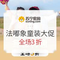 促销活动:苏宁易购 法嘟象童装品牌日
