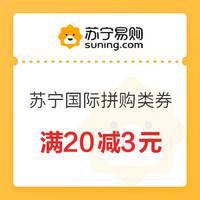 苏宁易购  20-3元苏宁国际拼购类券