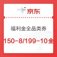 京东自营 150-8/199-10全品类券