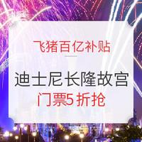 移动专享:飞猪百亿补贴 上海迪士尼199元 长隆99元 故宫30元