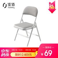 佳佰电脑椅 家用折叠椅凳子办公培训椅子 简易休闲宿舍靠背椅餐椅 白腿+灰色网质凳面