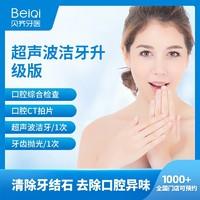 贝齐牙医超声波洗牙 洁牙套餐 牙齿去牙结石黄牙氟斑牙口腔洗牙卡