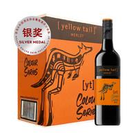 京东PLUS会员:Yellow Tail 黄尾袋鼠 缤纷系列 梅洛红葡萄酒 750ml*6瓶