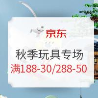 促销活动:京东 秋季玩乐大作战 玩具专场