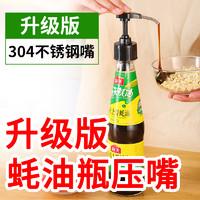 蚝油瓶压嘴油壶挤压器家用蚝油按压式耗油瓶按压嘴泵头挤耗油神器