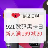 移动专享、促销活动: 考拉海购 921黑卡日 数码产品专场