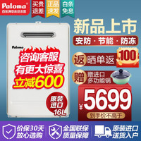 百乐满(paloma) 16升日本原装进口 室外 燃气热水器 家用安全 防水防雷防冻 JSW30-16EC 天然气