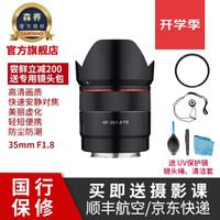 预定 三阳Samyang森养AF 35mm F1.8 FE索尼全画幅微单相机大光圈镜头 对焦快速安静 黑色 索尼e卡口
