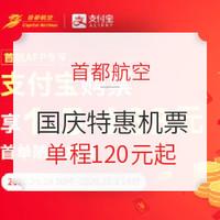 首都航空国庆特惠机票!全国多地-北京