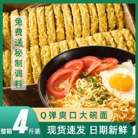 大碗面散装面条整箱面饼非油炸火锅方便面专用鸡蛋面一箱装早餐面