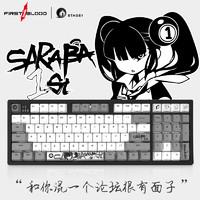 新品发售:FirstBlood B16 96键 有线机械键盘 STAGE1联名款