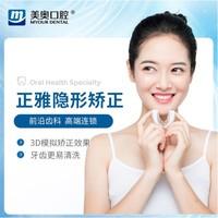 美奥口腔 正雅数字化隐形牙齿矫正 透明牙套正畸 龅牙地包天矫正方案