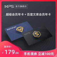 WPS超级会员年卡+百度文库会员年卡 官方卡密